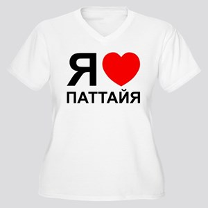 I Heart [Love] Pattaya [Russian] Plus Size T-Shirt